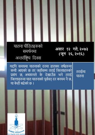 Nepali Report - Torture